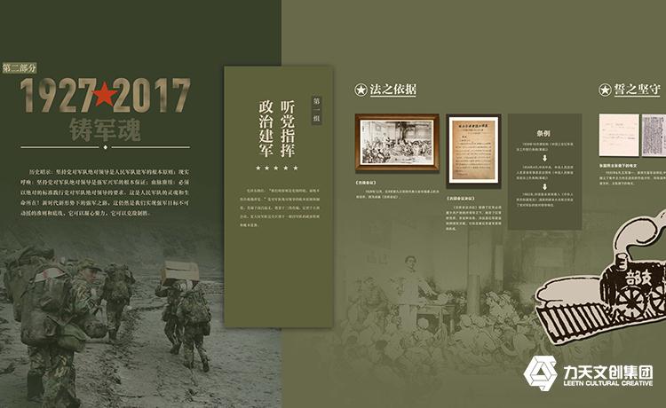广东革命历史博物馆《强军逐梦》展览