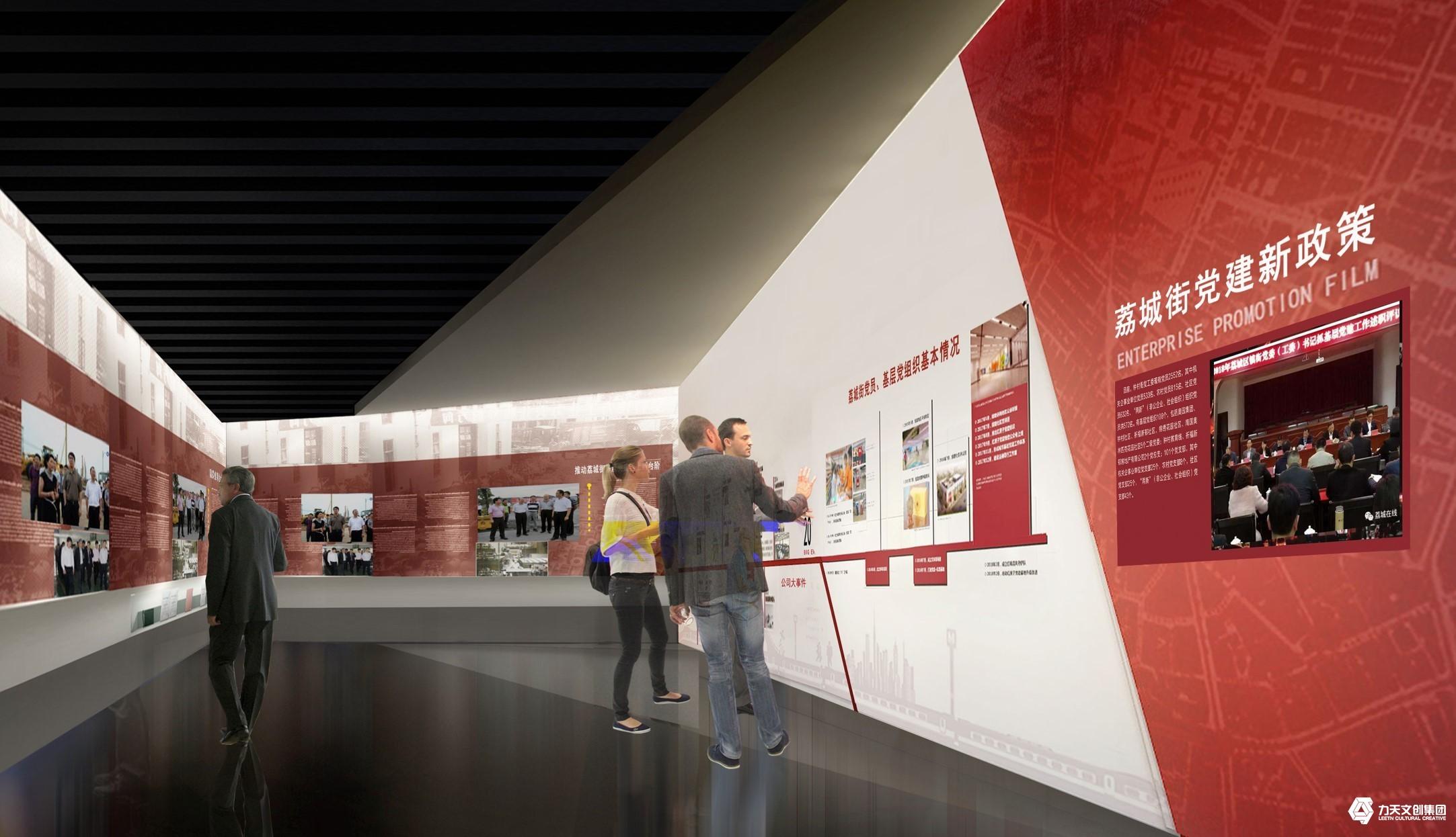 荔城街文化活动中心 党政文化建设 展厅设计 广州党群建设 力天展览