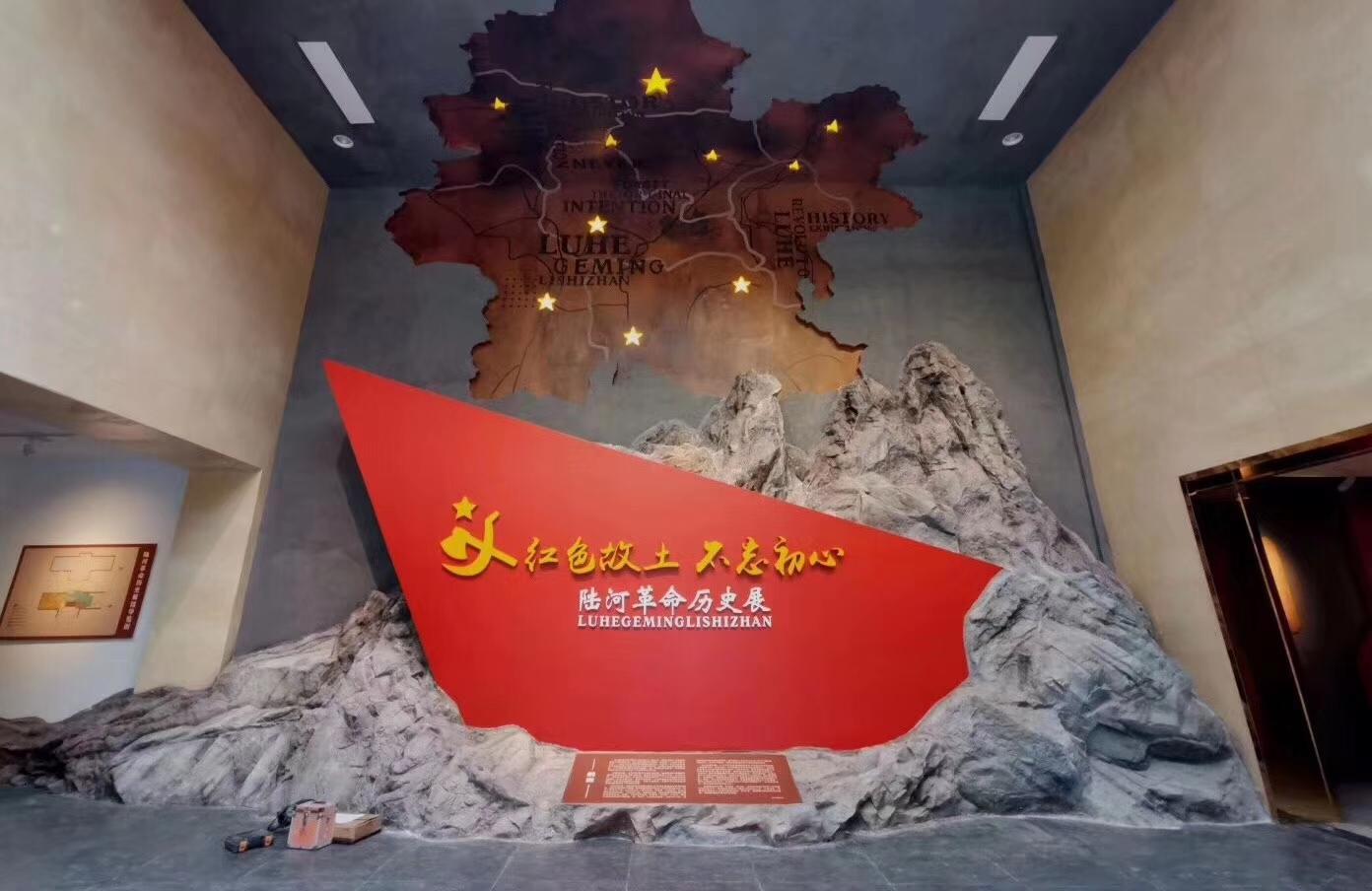 陆河革命历史展馆
