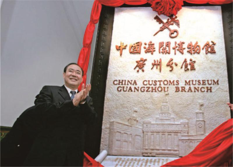 时任广东省副省长佟星为中国海关博物馆广州分馆揭幕
