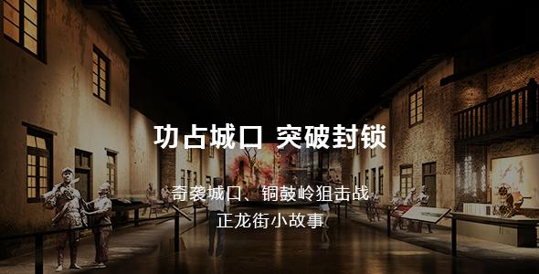 红色长征粤北纪念馆