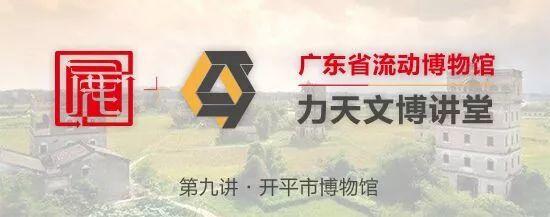 第九讲 | 广东省流动博物馆・力天文博讲堂,珠穆朗玛峰国家自然保护区的人文历史