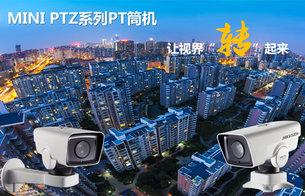 海康威视发布PT变倍筒型摄像机
