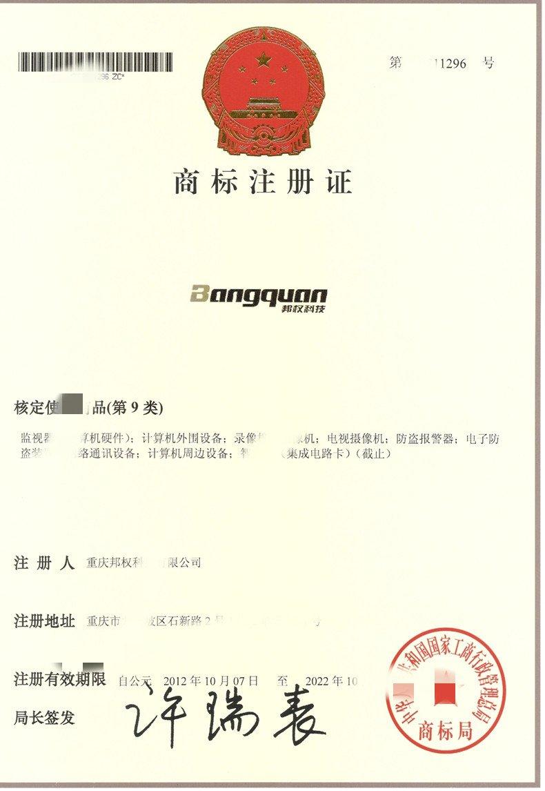 公司注册安防9类商标