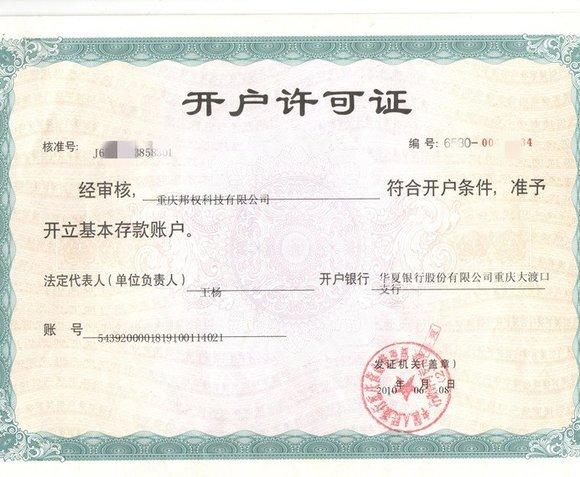 公司银行开户许可证