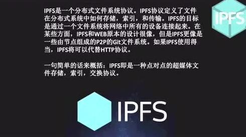 ipfs挖礦協議