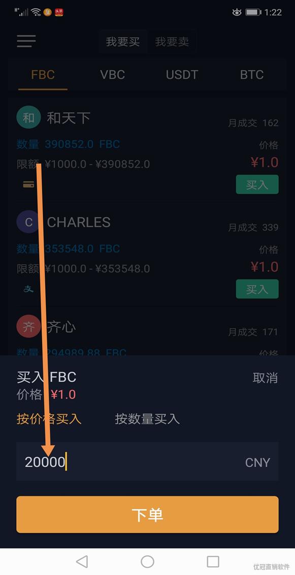 直销软件FBC购买过程