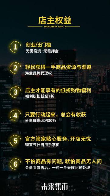 未來集市直銷模式項目