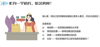 什么是直销模式平台社交电商东小店?