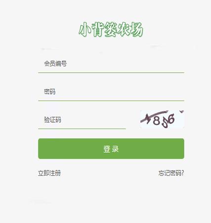 小背篓农场注册页面