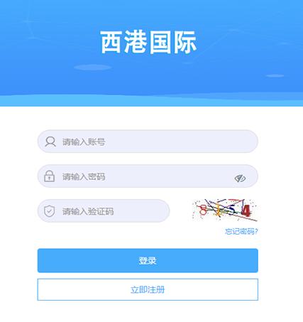 西港國際直銷軟件開發案例