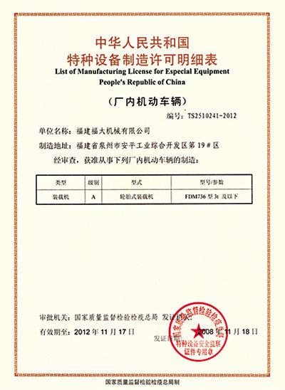 中华人民共和国特种设备制造许可明细表