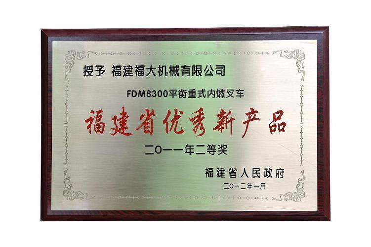"""福大机械FDM8300平衡重式内燃叉车荣获""""二0一一年福建省优秀新产品奖""""二等奖!"""