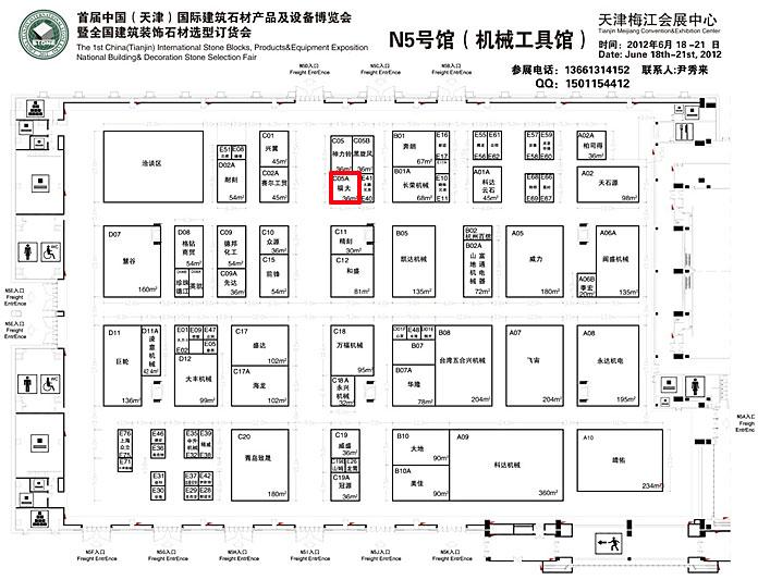 2012中國(天津)國際建筑石材產品及設備博覽會暨全國建筑裝飾石材選型訂貨會