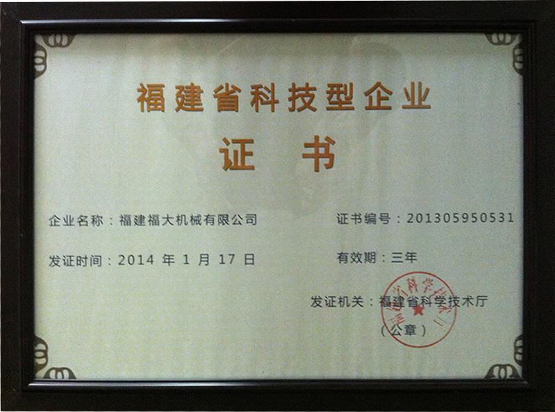 福建省科技型企业证书