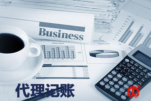 南京代理记账2