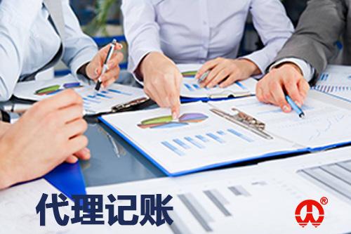 南京代理记账4