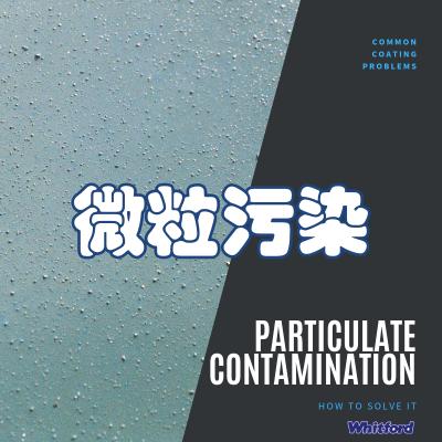 微粒污染-常见Xylan喷涂问题解决方案
