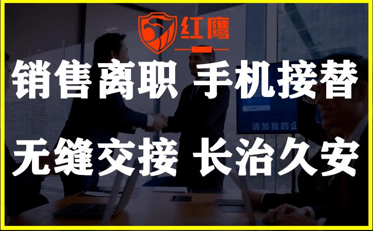 介绍红鹰工作手机微信管理软件的好处