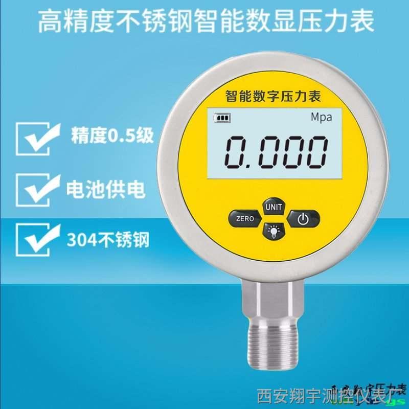 485数字压力表推出了485数字压力表信号高精度