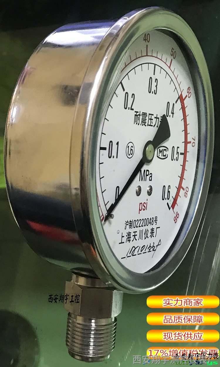 流体压力表用于测量流体的压力