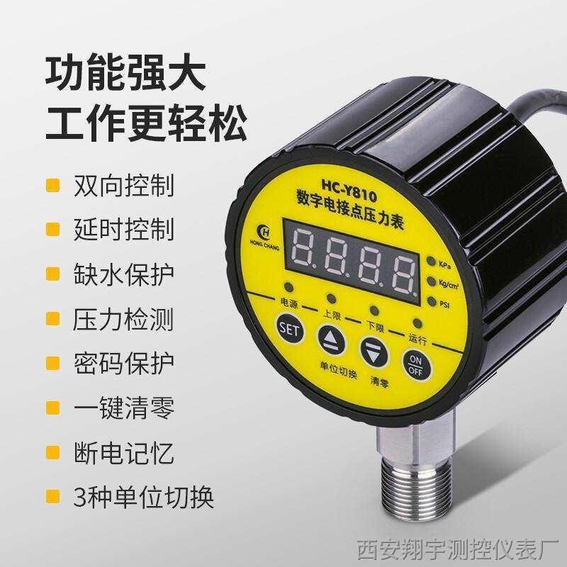 有效的数据电子式电接点压力表随之诞生