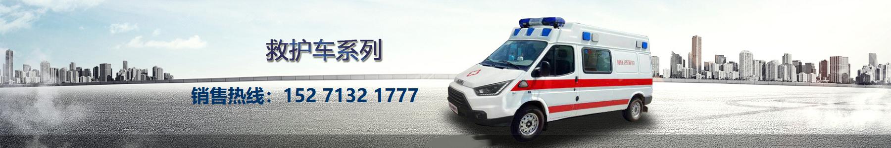 江铃救护车生产厂家15271321777