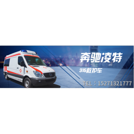 進口奔馳長軸高頂監護型救護車