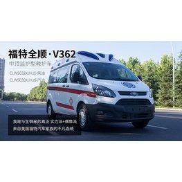 福特新全順V362中頂監護型救護車