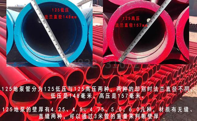 dn125混凝土泵管的内径外径