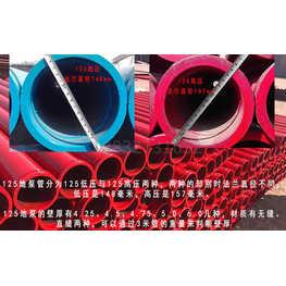 125低压拖泵管