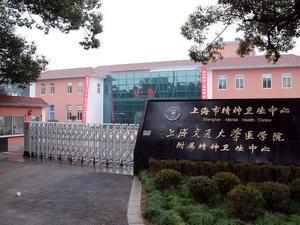 闵行区民政第一精神卫生中心