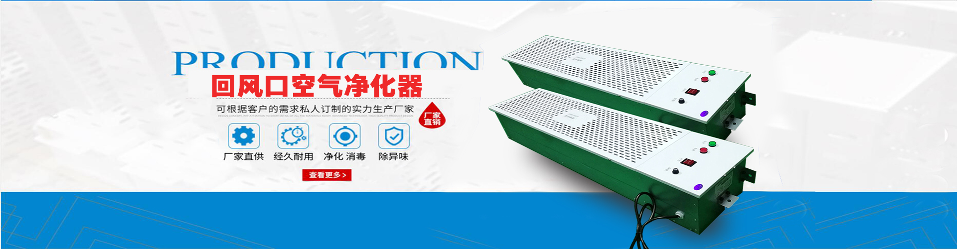 回風口電子式空氣凈化器