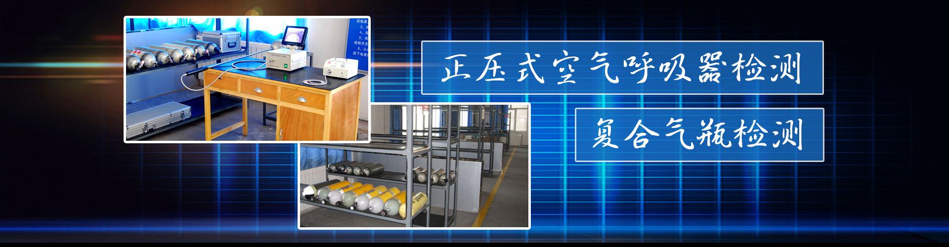 正压式空气呼吸器和复合气瓶检测