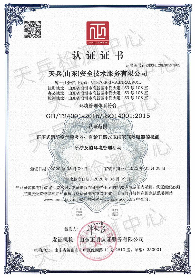 质量体系认证证书C
