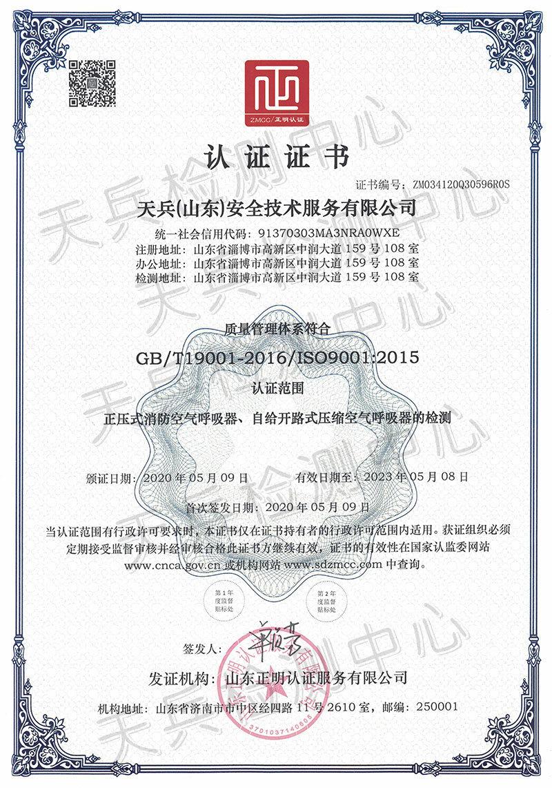 质量体系认证证书B