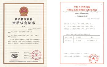 检验检测机构资质认定证书和中华人民共和国特种设备检验检测机构核准证