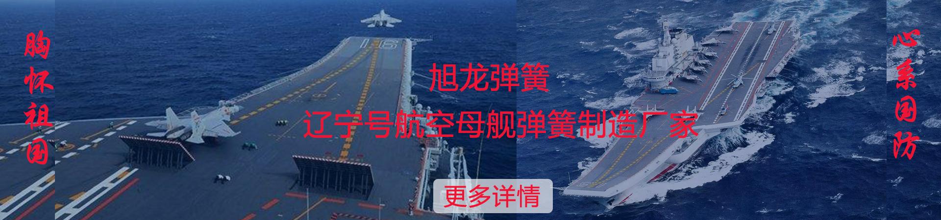 广东旭龙弹簧厂为辽宁号航空母舰供应弹簧