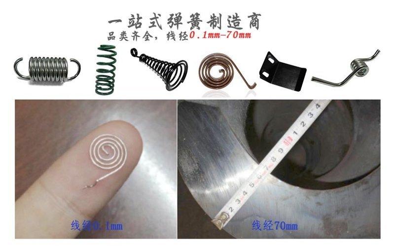 拉簧品种齐全的弹簧供应商-佛山旭龙弹簧厂