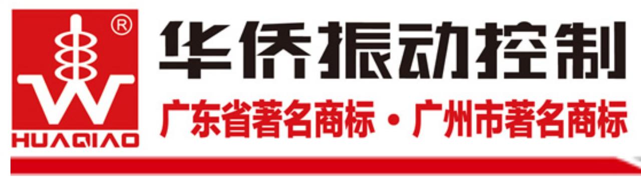 广东旭龙弹簧为广州华侨减振供应管道吊架减振器弹簧