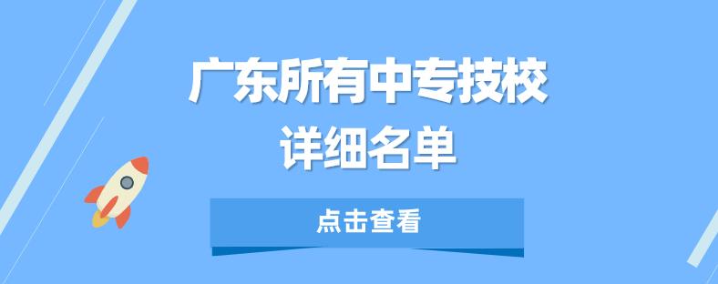 广东中专排名网上线公告