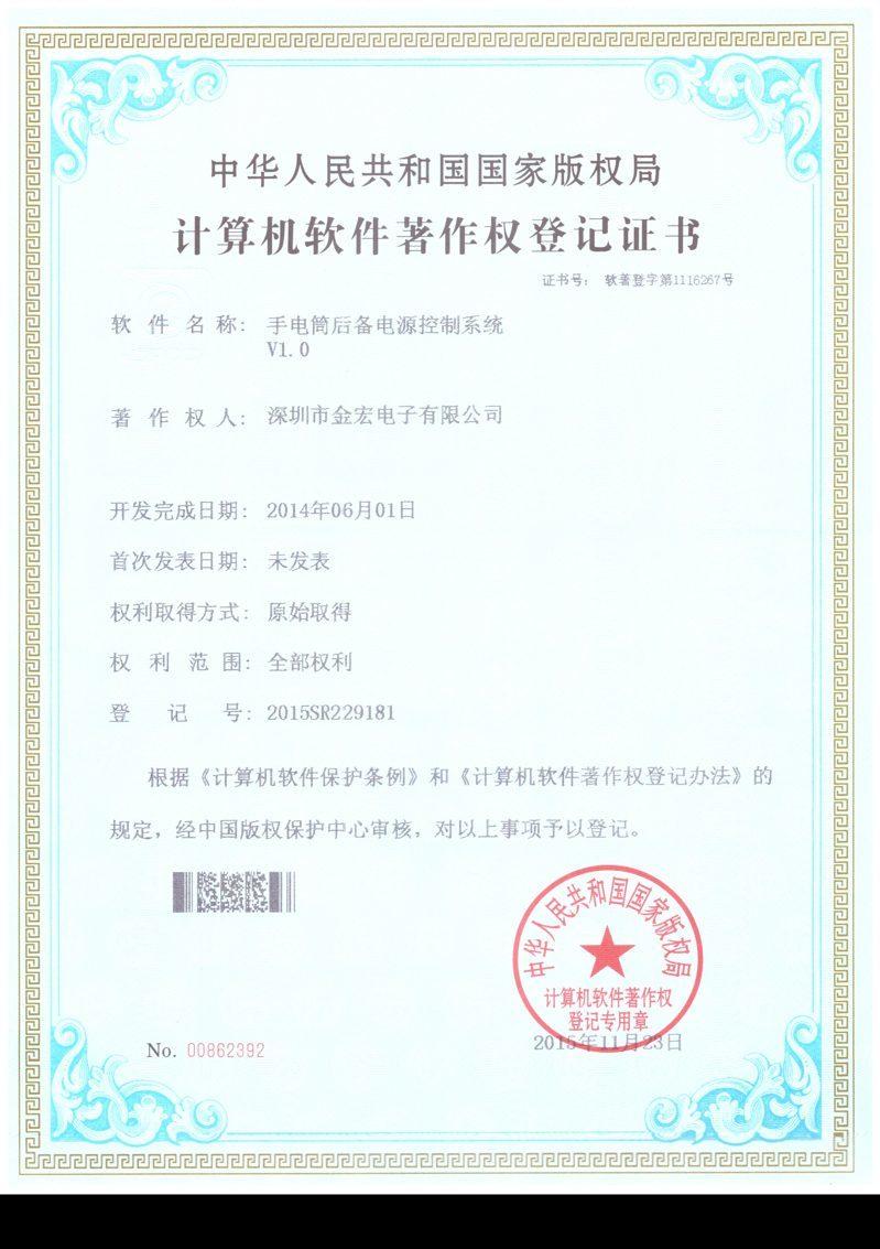 手电筒后备电源控制系统计算机软件著作权登记证书