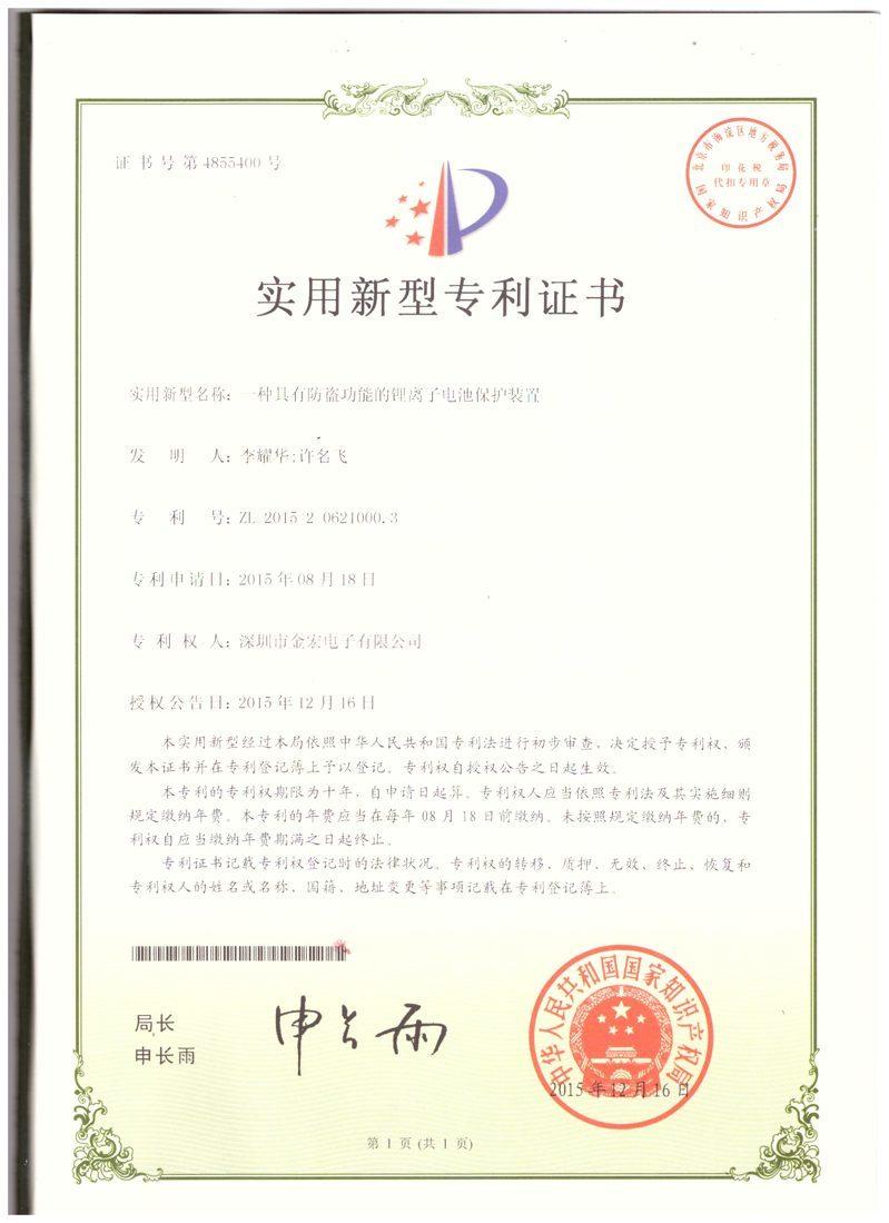具有防盗功能的锂离子电池保护装置实用新型专利证书