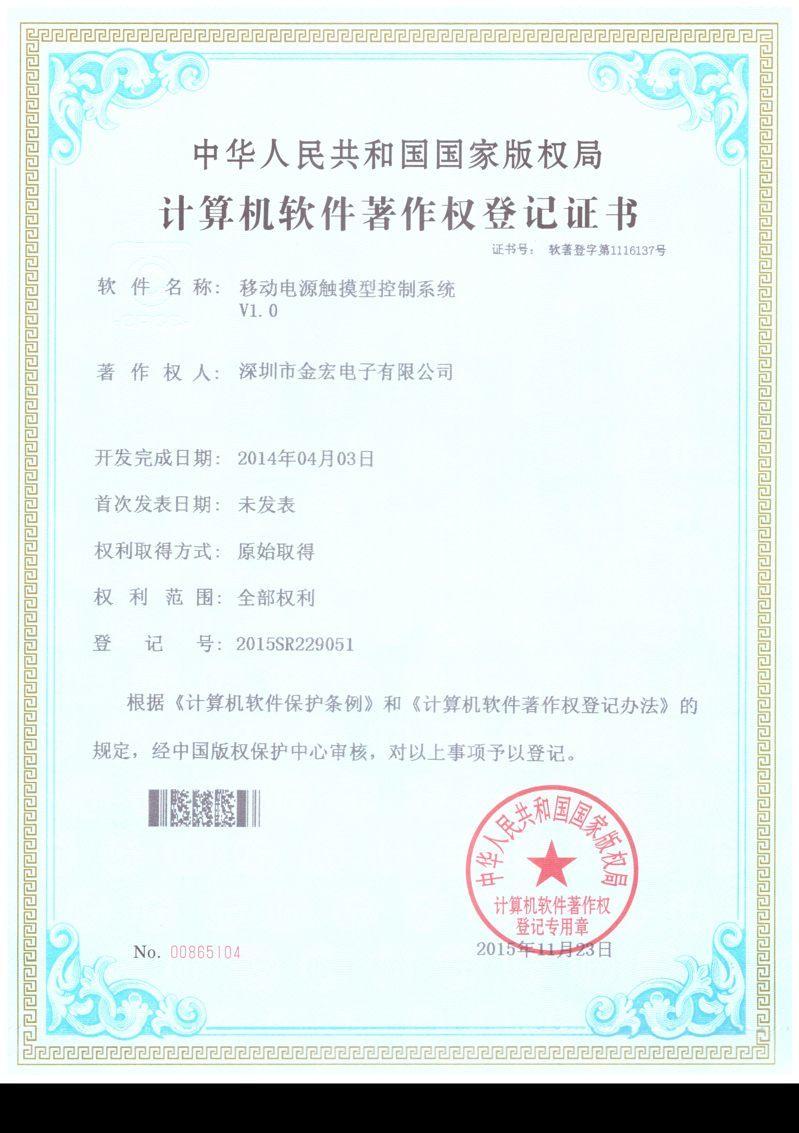 移动电源触摸型控制系统计算机软件著作权登记证书
