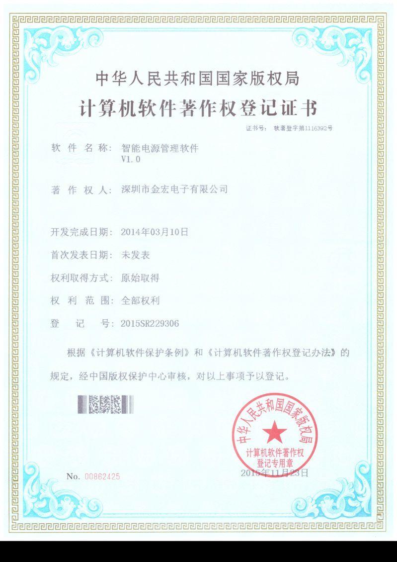 智能电源管理软件计算机软件著作权登记证书