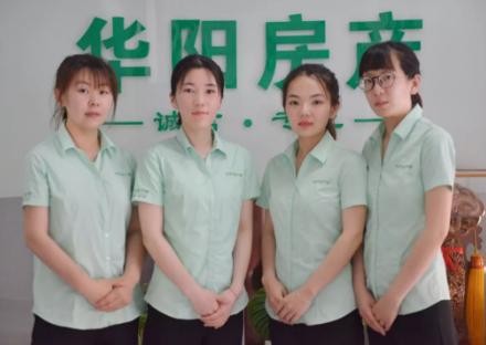广安华阳房产员工夏季工作服定制