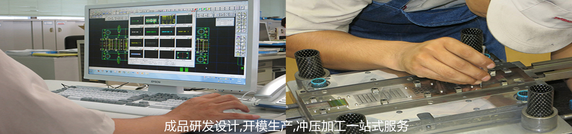 成品開發設計,開模生產,沖壓加工一站式服務
