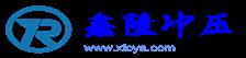 鑫隆沖壓廠