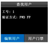 中控F7查找用户