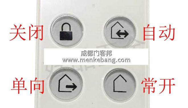 多玛感应门遥控器按键说明书,多玛感应门遥控器说明书